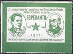 Непочтовая марка. 70 лет с момента выпуска первого учебника Эсперанто для словаков. Словакия 1957 год