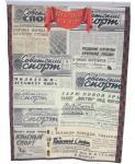 """Настенный плакат для значков """"Советский спорт"""", размер; (50 см x 68 см)"""