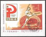 СССР 1964 год. XVIII Олимпийские игры в Токио. 1 гашеный блок. Тип 1