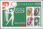 СССР 1963 год. 3-я Спартакиада народов СССР. 1 гашеный блок