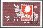 СССР 1966 год. XXIII съезд коммунистической партии Советского Союза. 1 гашеный блок
