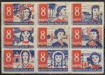 Набор спичечных этикеток. Международный женский день. 8 Марта! 9 шт. 1961 год