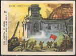 Этикетка Кабинетка. Взятие Рейхстага. 1975 год