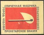 Спичечная этикетка. Пролетарское знамя. ЛЕВСОВНАРХОЗ.