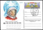 ПК с ОМ со спецгашением 15 лет первого в мире полета человека в космос, Москва 1976 год. № 35