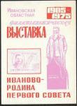Сувенирный листок. Иваново - Родина первого совета. М. Фрунзе. Филвыставка 1975 г.