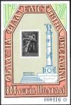 Сувенирный листок. 80 лет Полтаве. Филвыставка Симферополь 1974 г.