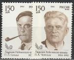 Россия 1994 год, Лауреаты Нобелевской Премии, серия 2 марки