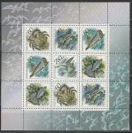 Россия 1993 год, Фауна Тихого Океана, малый лист