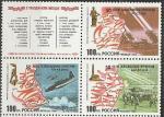 Россия 1994 год, 50 лет Освобождения России, Украины и Белоруссии от Фашистов, квартблок