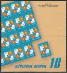 Россия 2014 г, Гербы, Сочи, буклет 10 марок
