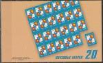 Россия 2014 г, Гербы, Сочи, буклет 20 марок