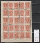 РСФСР 1922-23, Стандарт, 1/4 листа с Ошибкой (12 марка ном. 70р.)