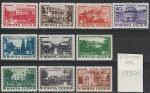 СССР 1949, Курорты, I Выпуск, 10 марок