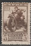 СССР 1932 г, Спешная Почта, Мотоциклист, 1 марка