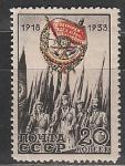 СССР 1933 год, Орден Красного Знамени, 1 марка