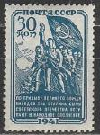 СССР 1941 год, Народное Ополчение, 1 марка с наклейкой
