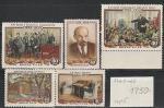 СССР 1954 год, В. Ленин, 5 марок