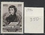 СССР 1956 г, Х. Абовян, 1 марка