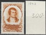 СССР 1956 г, Р. Бернс, Коричневая, 1 марка
