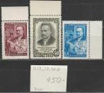 СССР 1956 год, И. Франко, 3 марки. без полей