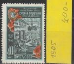 """СССР 1957 г, Завод """"Красный Пролетарий"""" 1 марка"""