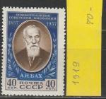 СССР 1957 г, А. Бах, 1 марка