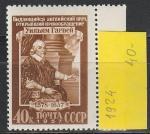 СССР 1957 г, У. Гарвей, 1 марка