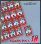 Россия 2014 г, Гербы, Сергиев Посад, буклет 10 м.