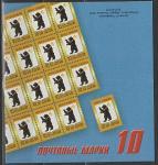 Россия 2010 год, Гербы, Ярославль, буклет 10 марок.