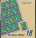 Россия 2010 г, Гербы, Владивосток, буклет 10 марок