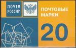 Россия 2007 г, Эмблема Почты России, буклет 20 марок