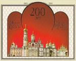 Россия 2006 г, 200 лет Музеям Московского Кремля, буклет