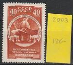 СССР 1957 г, Промышленная Выставка, Турбина, 1 марка