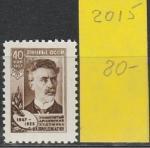 СССР 1957 г, Г. Башинджагян, 1 марка