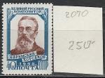 СССР 1958 год, Н. Римский-Корсаков, Лин.12,5, 1 марка