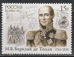 Россия 2011 год, 250 лет со Дня Рождения М. Б. Барклая-де-Толли, 1 марка.