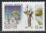 Россия 2011 год, Регионы, Омская обл., 1 марка
