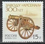 """Россия 2011 год, 300 лет Заводу """"Арсенал"""", 1 марка"""