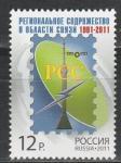 Россия 2011 год, РСС, 1 марка