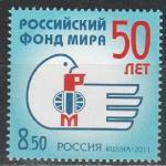 Россия 2011 год, 50 лет Российскому Фонду Мира, 1 марка