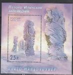 Россия 2011 год, Плато Маньпупунёр, блок. Столбы выветривания