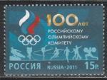 Россия 2011 год, 100 лет Российскому Олимпийскому Комитету, 1 марка