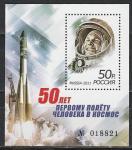 Россия 2011 год,  блок. портрет Ю.А. Гагарина, на полях – стартующий космический корабль «Восток».