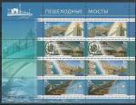 Россия 2011 г, Пешеходные Мосты, малый лист
