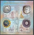 Россия 2011 год, Часы, блок. Памятники науки и техники.