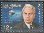 Россия 2011 год, М. В. Келдыш, 1 марка