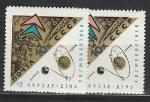 СССР 1966, День Космонавтики, Различные Орбиты, 2 марки