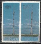 СССР 1969 год, Останкинская Башня, Разные Плашки, 2 марки