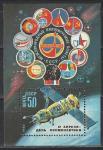 СССР 1983, Разновидность. День Космонавтики, Точка в Эмблеме СССР-Венгрия, блок